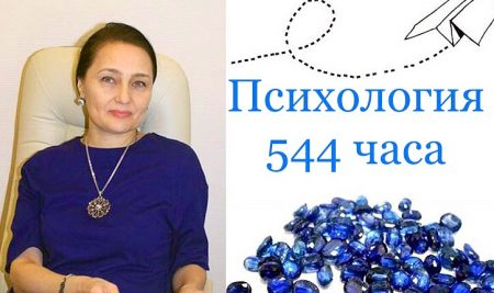 Психология 544