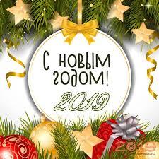 Уважаемые коллеги! Поздравляем Вас с наступающим Новым годом и Рождеством.