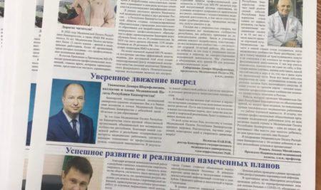Медицинская газета Башкортостана
